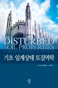 기초 임계상태 토질역학(양장본 HardCover)