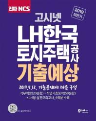 LH한국토지주택공사 기출예상문제집(2019 하반기)(진짜  NCS)