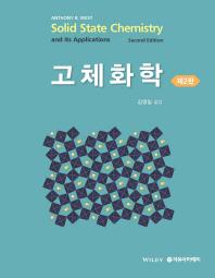 고체화학(2판)