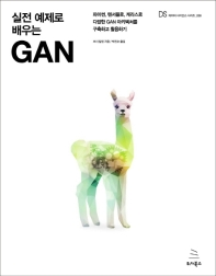 실전 예제로 배우는 GAN(데이터 사이언스 시리즈 38)