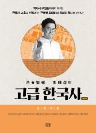 큰별쌤 최태성의 고급 한국사: 근현대편(개정판)