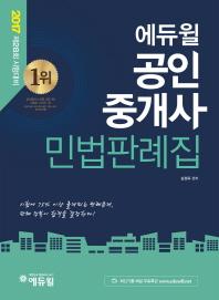 공인중개사 민법판례집(2017)(에듀윌)
