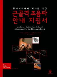 근골격 초음파 안내 지침서(류마티스내과 의사를 위한)(2판)