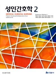 성인간호학. 2(8판)(양장본 HardCover)