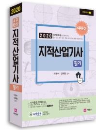 지적산업기사 필기(2020)(개정판 5판)(지적시리즈 2)