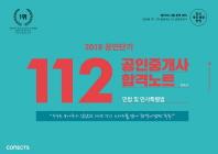 민법 및 민사특별법 112 공인중개사 합격노트(2018)(공인단기)