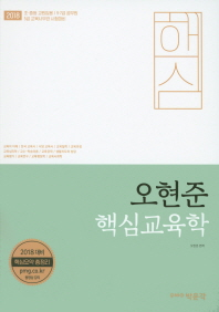 오현준 핵심교육학(2018)