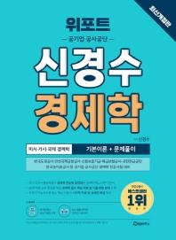 신경수 경제학(기본이론+문제풀이)
