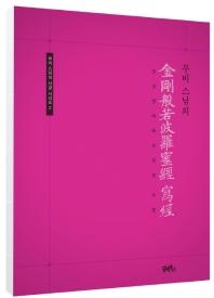 무비 스님의 금강반야바라밀경 사경(무비 스님의 사경시리즈 2)(반양장)