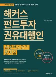펀드투자권유대행인 최종핵심정리문제집(2018)