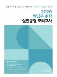 박금우 수학 실전동형 모의고사(2020)