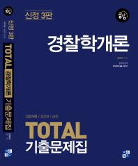 경찰학개론 기출문제집(TOTAL)(신정판 3판)