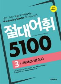 절대어휘 5100. 3