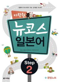 뉴코스 일본어 Step. 2(다락원)(CD1장포함)