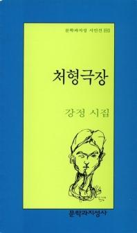 처형극장(문학과지성 시인선 190)