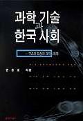 과학 기술과 한국 사회
