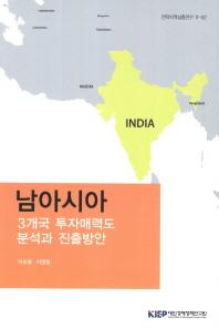 남아시아 3개국 투자매력도 분석과 진출방안