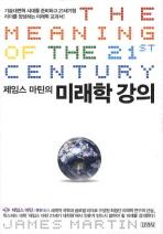 미래학 강의(제임스 마틴의)