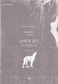 달에게 짖다(창비세계문학 63)