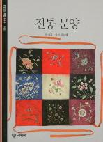 전통 문양(빛깔있는 책들 165)