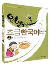 안녕하세요 초급한국어. 2(AudioCD1장포함)(Paperback)