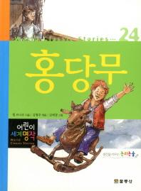 홍당무(어린이 세계명작 24)