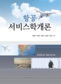 항공 서비스학개론