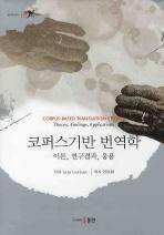 코퍼스기반 번역학: 이론, 연구결과, 응용(번역학 총서 1)(양장본 HardCover)