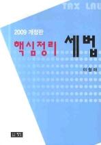 세법 (핵심정리)(2009)