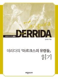 데리다의 마르크스의 유령들 읽기(세창명저산책 65)