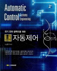 자동제어(전기 전자 공학도를 위한)(2판)