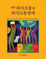 의사소통과 의사소통 장애(3판)