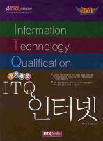ITQ 인터넷(2011)(가장 쉬운)