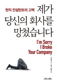 제가 당신의 회사를 망쳤습니다