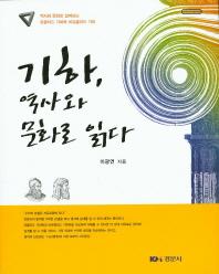 기하, 역사와 문화로 읽다