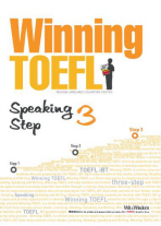 WINNING TOEFL SPEAKING STEP. 3(CD1장포함)