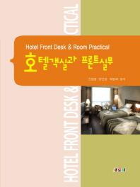 호텔객실과 프론트실무