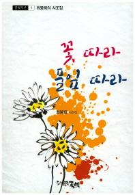 꽃따라 풀잎따라(글벗시선 1)