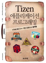 Tizen ���ø����̼� ���α���