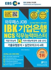IBK 기업은행 NCS 직무능력마스터(2019 하반기 공채대비)(EBS 와우패스JOB)