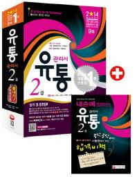 유통관리사 2급(한권으로 끝내기)(2014)(개정판)