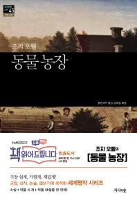 동물 농장(세계문학산책 45)