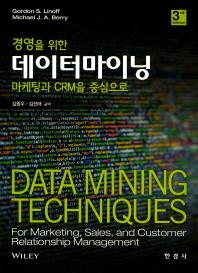 데이터마이닝