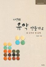 나만의 유약 만들기 2 ,3,1/전3권 세트