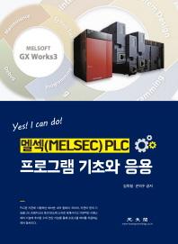 멜섹(MELSEC) PLC 프로그램 기초와 응용(Yes! I can do!)