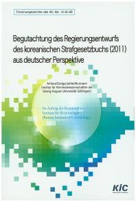 Begutachtung des Regierungsentwurfs des Koreanischen Strafgesetzbuchs(2011)aus deutscher Perspektive