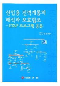 산업용 전력계통의 해석과 보호협조(ETAP 프로그램 응용)