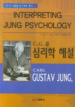 C G 융 심리학 해설(4판)(인간의 마음을 탐구하는 총서 2)