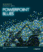 �Ŀ�����Ʈ ��罺(POWERPOINT BLUES)