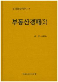 부동산경매. 2(민사집행실무총서 1)(양장본 HardCover)